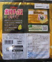 140118gizagizakankokunori2