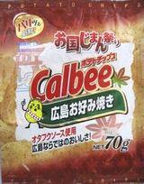 s040115hiroshimaokonomiyaki