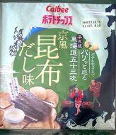 s130610KonbuDashi