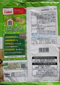 140117shinshuhonwasabi2