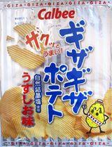 s040203gizagizausushio