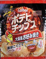 s040630oosakaokonomiyaki