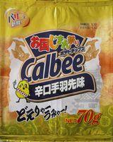 s050112karakuchitebasaki