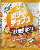 s050128sumibiyakitorishiodare