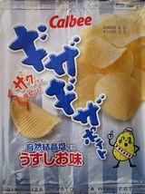 s050203gizagizausushio