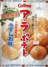 s050903alapotatousushio