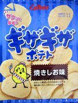 s070206GizagizaYakishio