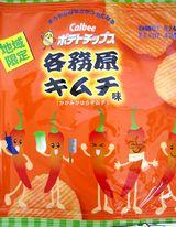 s070424KakamigaharaKimuchi