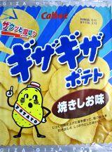 s080213GizagizaYakishio