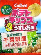 s080701Usushio
