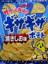 s090123GizagizaYakishio