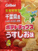 s090708Usushio