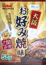 s100924Okonomiyaki