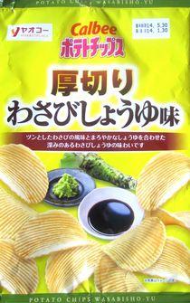 140130AtsugiriWasabiShoyu1