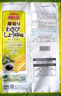 140130AtsugiriWasabiShoyu2