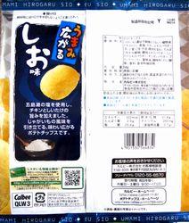 140227UmamiHirogaruShio2