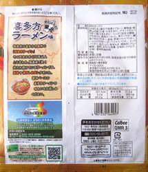 140303KitakataRamen2