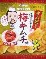 s110106UmeKimuchi