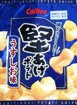 s110422KataageUsushio