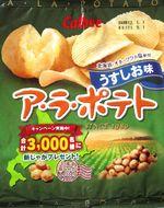 s110901AlapotatoUsushio