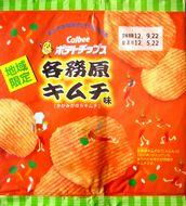 s120522KakamigaharaKimuchi
