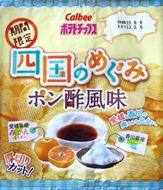 s130206ShikokuMegumiPonzu