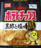 s130620KurozuShio