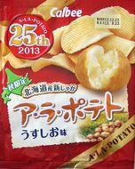 s130823AlapotatoUsushio