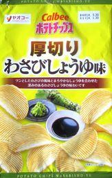 s140130AtsugiriWasabiShoyu