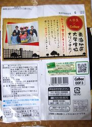 140320KuromitsuKinako2