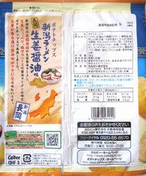 140411NigataRamenShogaShoyu2