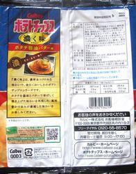 140502KokumiHotateShoyu2