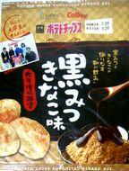 s140320KuromitsuKinako