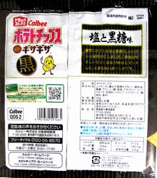 140526gizagizashiokokuto2