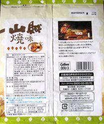 140618Sanzokuyaki2