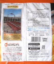 140618TsuyamaHorumonUdon2