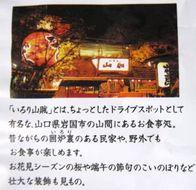 h140618Sanzokuyaki1