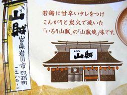 h140618Sanzokuyaki2
