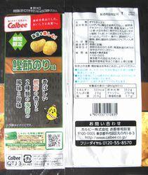 150109KatsuobushiNori2