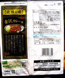 150204KanazawaCurry2