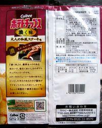 150206KokumiOtonaWafuSteak2