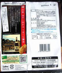 150224Umakuchishoyu2