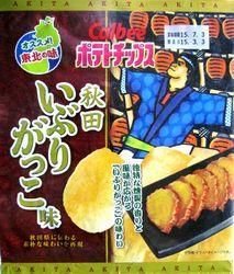 150303Akita-Iburigakko1