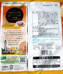150305Potatrip-Okonomiyaki2
