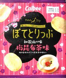 150305Potatrip-Umekobucha1