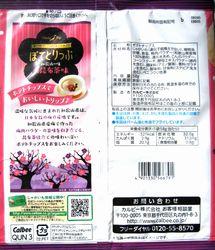 150305Potatrip-Umekobucha2