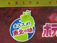 h150303Akita-Iburigakko