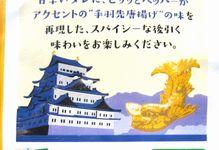 h150304Potatrip-Tebasaki
