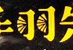 h150304Potatrip-Tebasaki2