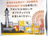 h150305Potatrip-Okonomiyaki2